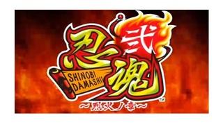 忍魂弐(忍魂2) 烈火ノ章.1