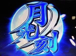 忍魂弐(忍魂2) 烈火ノ章.4
